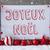 label snowflakes balls joyeux noel means merry christmas stock photo © nelosa