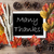 chalkboard with autumn decoration many thanks stock photo © nelosa