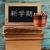 lavagna · scritto · rustico · legno · desk - foto d'archivio © nito