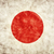 Гранж · флаг · Япония · старые · Vintage · гранж · текстур - Сток-фото © photocreo
