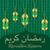 lámpás · ramadán · nagyvonalú · kártya · vektor · formátum - stock fotó © piccola