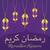 ramadán · nagyvonalú · lámpás · üdvözlőlap · vektor · formátum - stock fotó © piccola