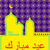 feliz · Islam · religiosas · festival · mes - foto stock © popaukropa