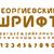 rendelés · szovjet · szövetség · gyűjtemény · medálok · részvétel - stock fotó © popaukropa