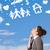 junge · Mädchen · Träumerei · Familie · Haushalt · Wolken · blauer · Himmel - stock foto © ra2studio