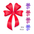 Natale · decorazione · diverso · colori · vettore · abstract - foto d'archivio © robuart