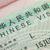 Kína · VISA · útlevél · beszállás · passz · bélyeg - stock fotó © taiga