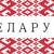belarus country symbol name stock photo © tony4urban